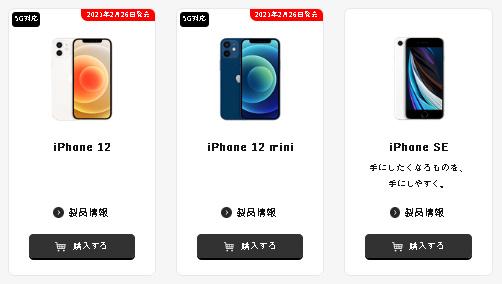 ワイモバイルのiPhone