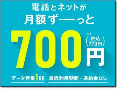 OCNモバイル2021.4.1 新料金プラン