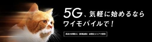 5G通信サービス