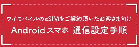 ワイモバイルのeSIM